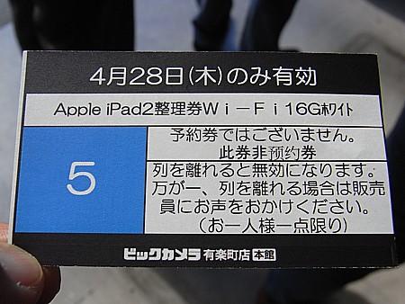 iPad2整理券