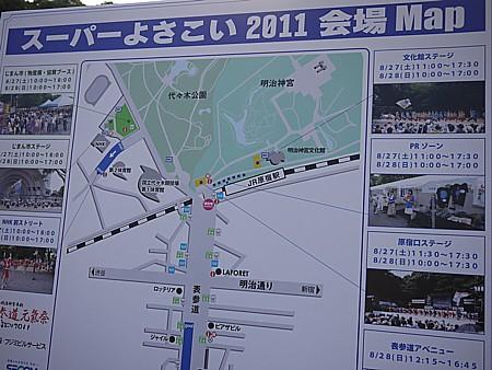 代々木公園イベント