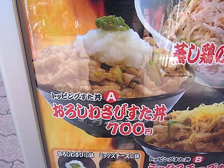 おろしわさ びすた丼