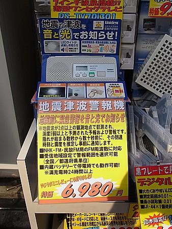 地震警報機