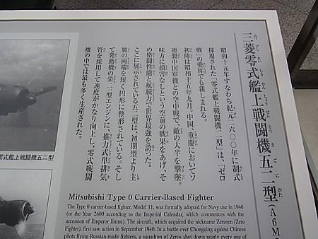 三菱零式艦上戦闘機