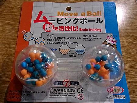 ムービングボール