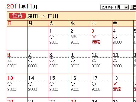 韓国 片道9000円!?