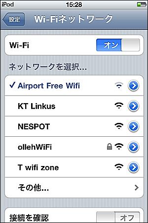 空港無料Wi-Fi