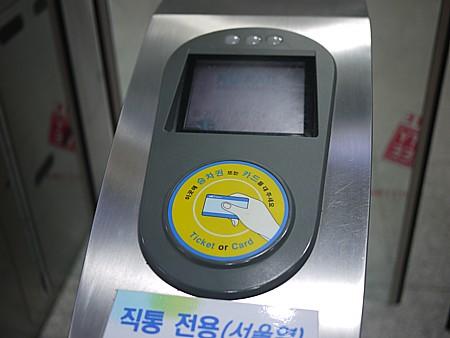 韓国版Suica