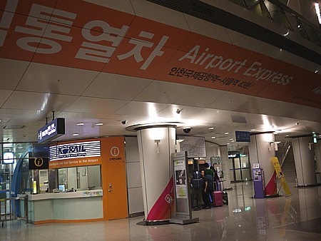 ソウル直通列車