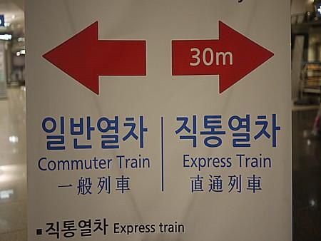 電車でソウルへ