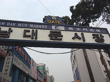 南大門市場