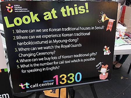 韓国で困ったとき