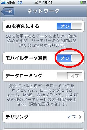 韓国 携帯 レンタル