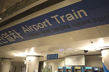 一般列車(地下鉄)