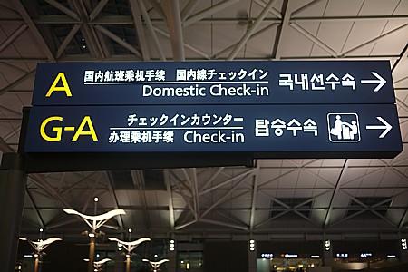 仁川空港発