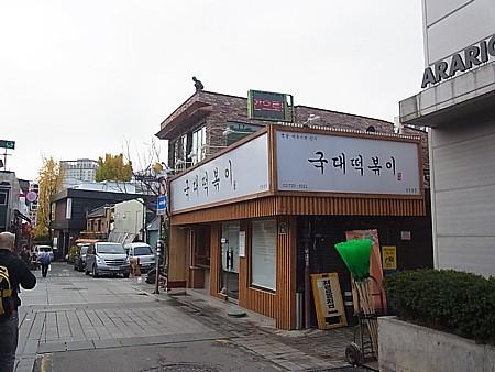 韓国定番朝食