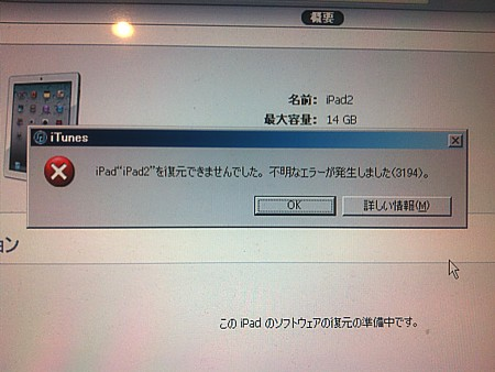 iPod touch 破損