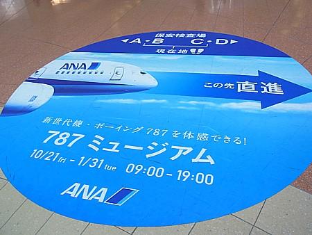 787ミュージアム