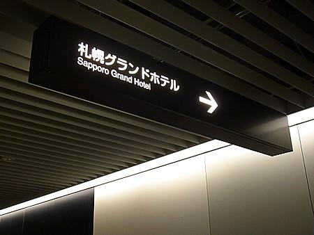 札幌地下通路隣接