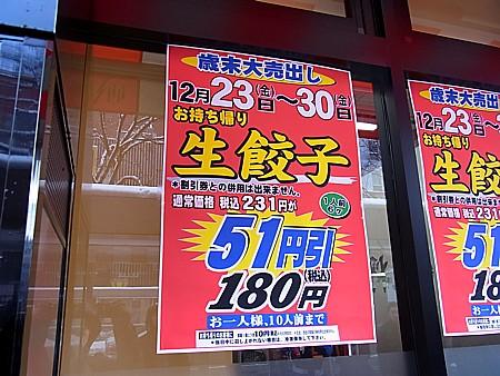 札幌にオープン