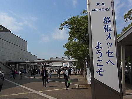 日本技術見本市
