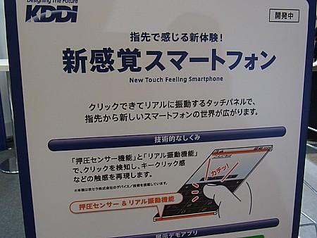 新感覚スマートフォン