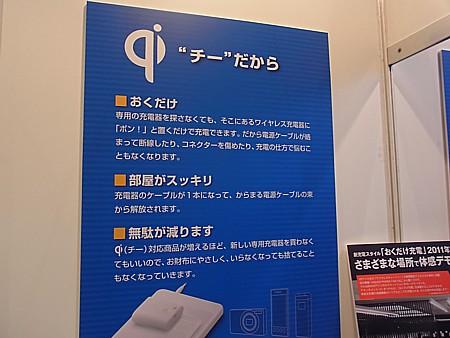 ワイヤレス給電国際標準規格