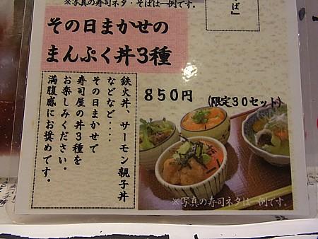 まんぷく丼