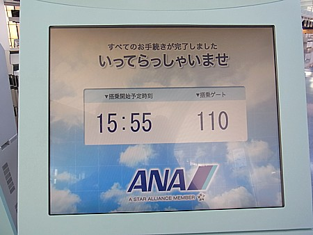 羽田空港 国際線 全日空 自動チェックイン どうする満作!?