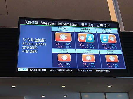ソウル天気