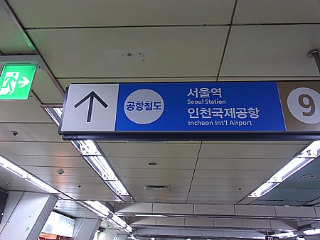仁川空港と金浦空港