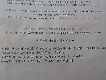 空港送迎バス情報