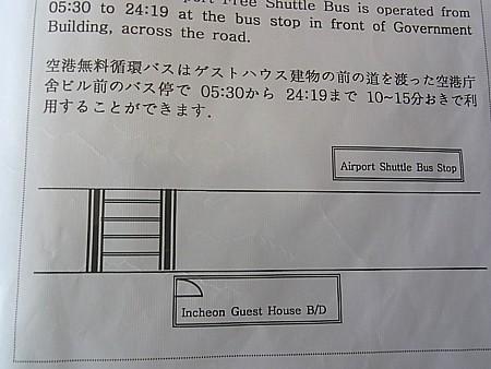 空港無料シャトルバス情報