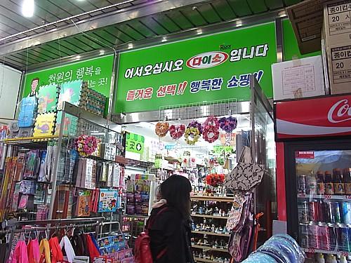 韓国B級グルメ