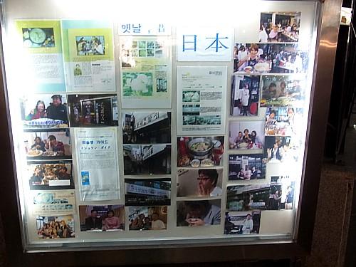 日本語掲示板