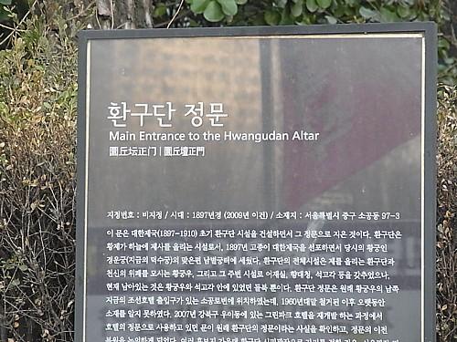 円丘壇正門