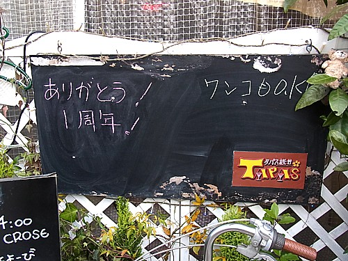 TAPAS桜台