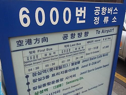 空港行きリムジンバス