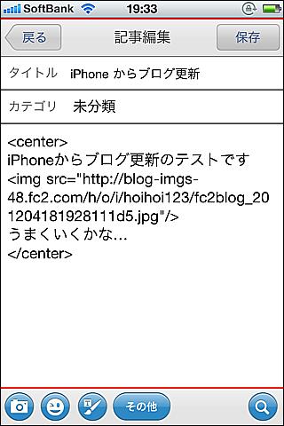 iPhone から