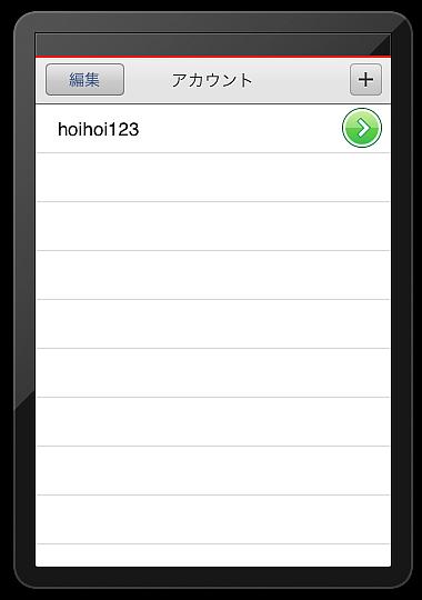 iPadからブログ更新