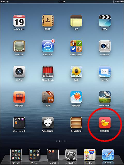 iPadブログ