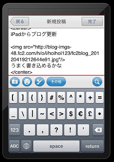 iPadブログ作成