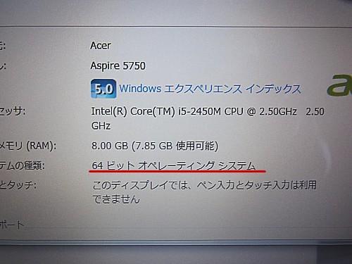 64ビットマシン