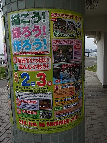 若洲海浜公園イベント