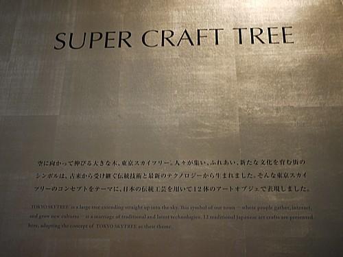 スーパークラフトツリー
