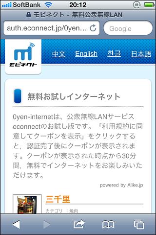 0yen-Internet