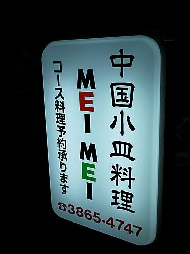 MEIMEI