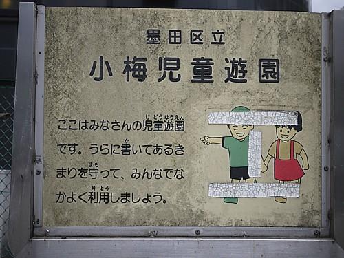 小梅児童公園