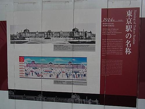 東京駅命名