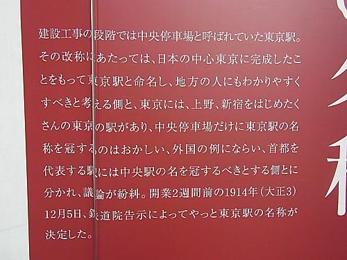 日本中央駅