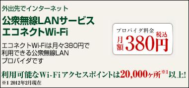有料無線LAN