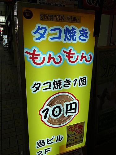 10円たこ焼き