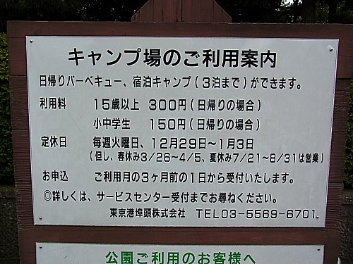 公園使用料